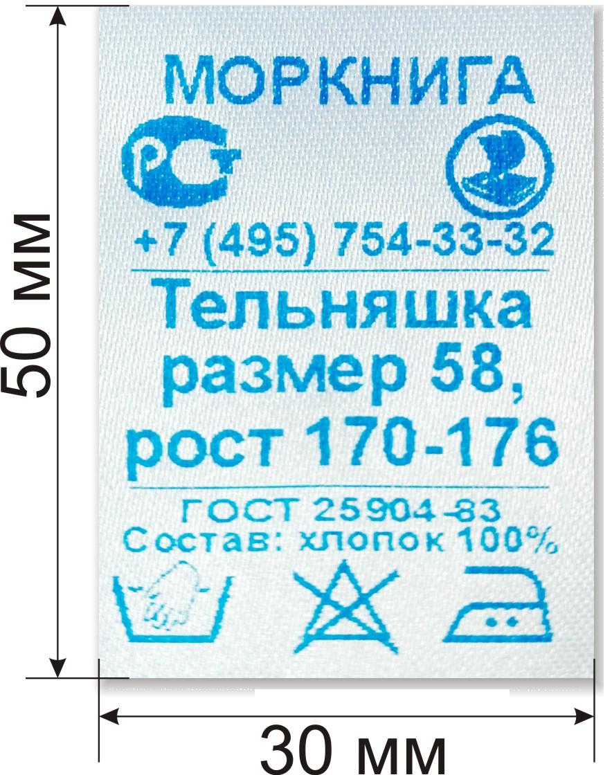 Изготовление этикеток уфа